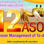 เข้าร่วมการประชุมครบรอบ 12 ปีของศัลยศาสตร์มะเร็งวิทยา