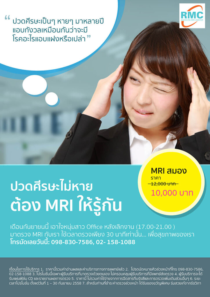 Brain MRI Promotion Rachvipa Center Bangkok Thailand